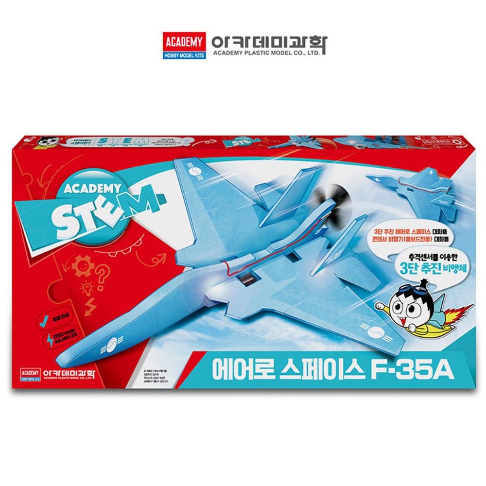 에어로 스페이스 F-35A 18565 글라이더 과학교구 과학 글라이더 과학교구 동력기 과학의날 과학