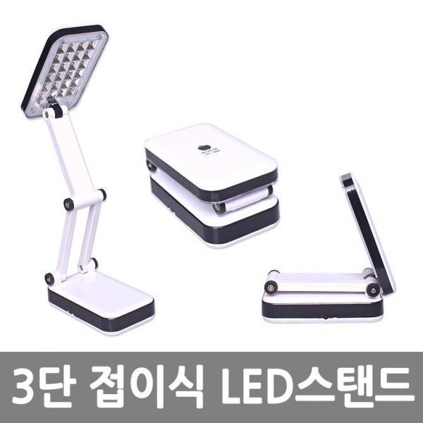 3단 접이식 LED 스탠드