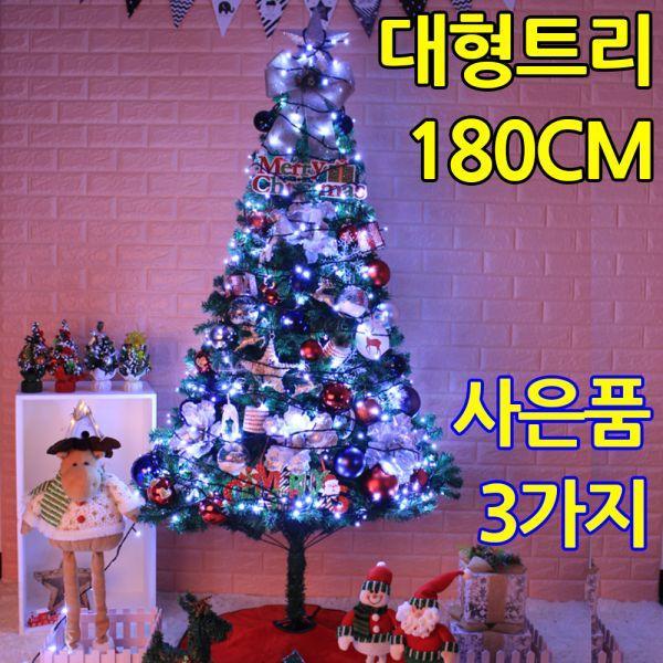 크리스마스트리풀세트 180CM 대형트리세트 성탄절트리 크리스마스대형트리 북유럽크리스마스트리 대형크리스마스트리 크리스마스추리 LED크리스마스트리