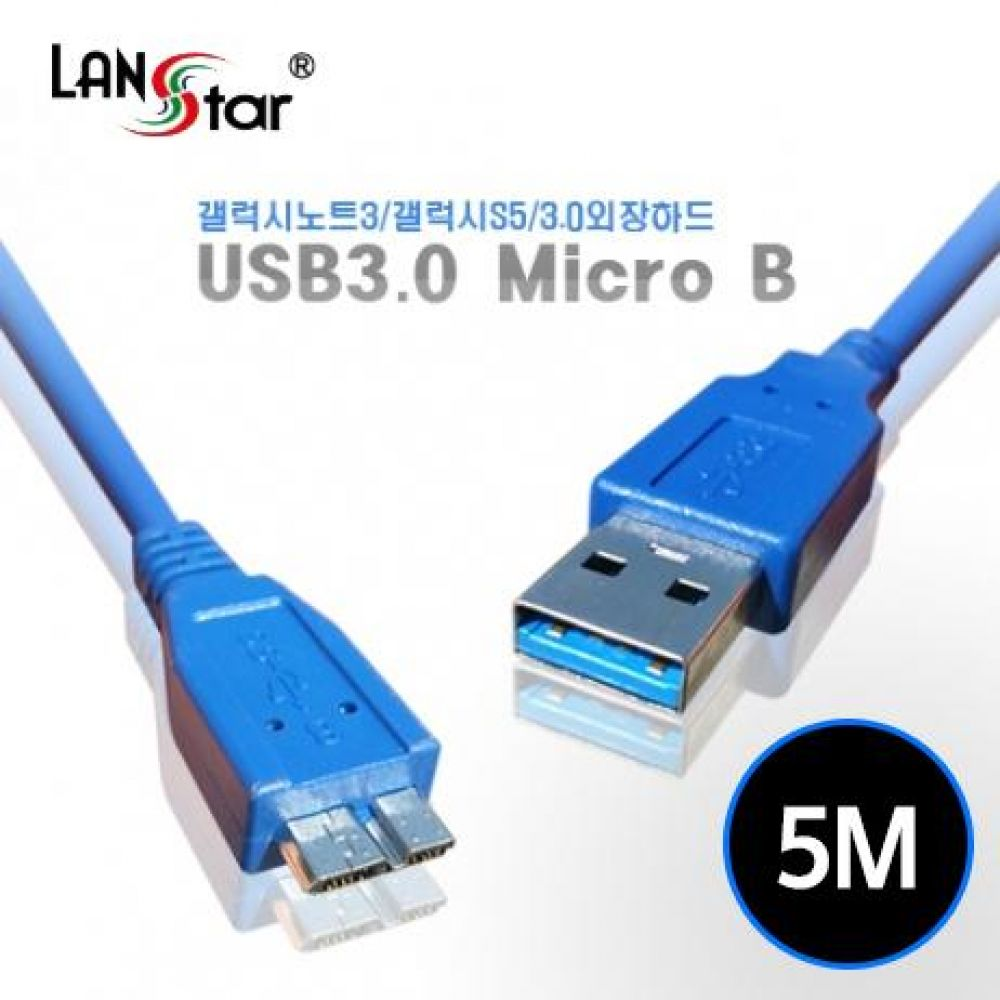 USB 3.0 케이블 AM-MICRO B5PM 5M 컴퓨터용품 PC용품 컴퓨터악세사리 컴퓨터주변용품 네트워크용품