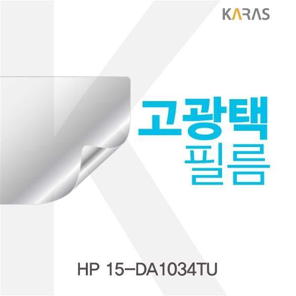 HP 15-DA1034TU 고광택필름 필름 고광택필름 전용필름 선명한필름 액정필름 액정보호