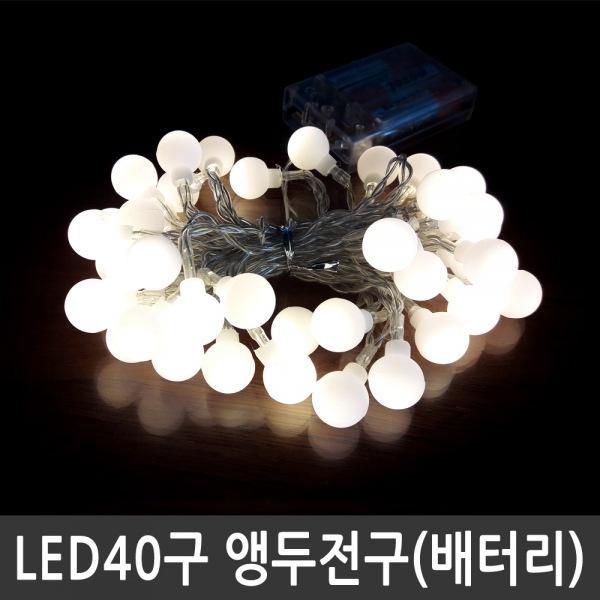 크리스마스조명 LED 40구 앵두전구 웜화이트 건전지형 LED트리전구 트리전구 앵두전구 크리스마스조명 LED앵두전구