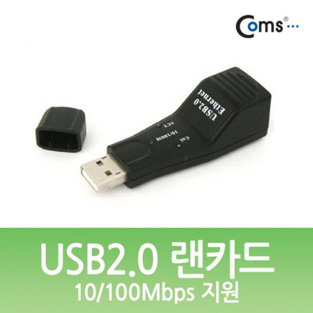 USB2.0 랜카드-10 100Mbps 지원 컴퓨터용품 PC용품 컴퓨터악세사리 컴퓨터주변용품 네트워크용품 데스크탑무선랜카드 usb무선랜카드 와이파이증폭기 인터넷허브 무선공유기 와이파이확장기 인터넷공유기 스위칭허브 와이파이공유기 usb랜카드