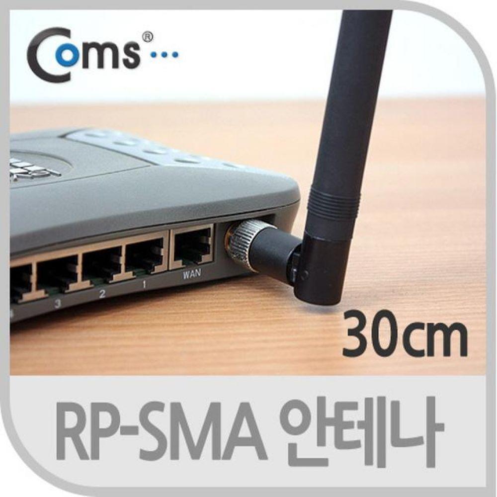 RP-SMA 안테나 WiFi 증폭 10dBi 30cm 컴퓨터용품 PC용품 컴퓨터악세사리 컴퓨터주변용품 네트워크용품 tv안테나 자동차안테나 rf안테나 실내용안테나 컴퍼넌트케이블 무선안테나 동축케이블 디지털안테나 안테나젠더 안테나봉