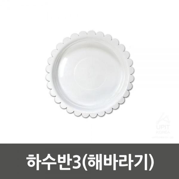 하수반3(해바라기)_0996 생활용품 잡화 주방용품 생필품 주방잡화