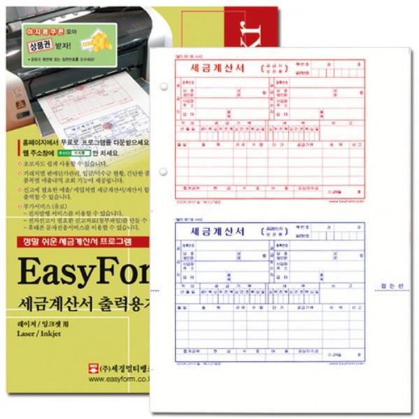 세금계산서출력용지 EasyForm 200매 무타공 세경 사무용품 봉투 서식 거래명세표 출력용지 사무실 기타용지
