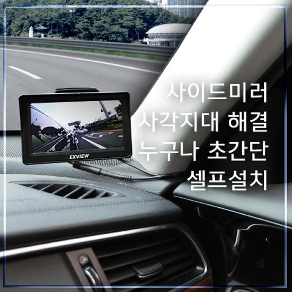엑스뷰 차량용 후방 사각지대 카메라 실속형 차관리 카케어 차량용품 운전 사각 차량 사고 주차 접촉 네비