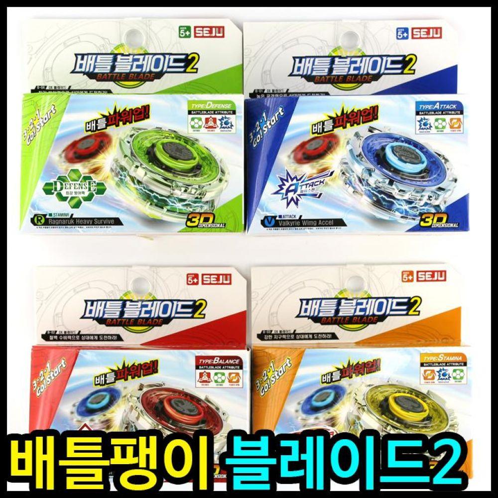 아이윙스 6000 배틀블래이드2 파워배틀팽이 전투팽이 팽이 배틀팽이 전투팽이 어린이선물 어린이날선물 초등학교선물 아동선물 블레이드 팽이장난감