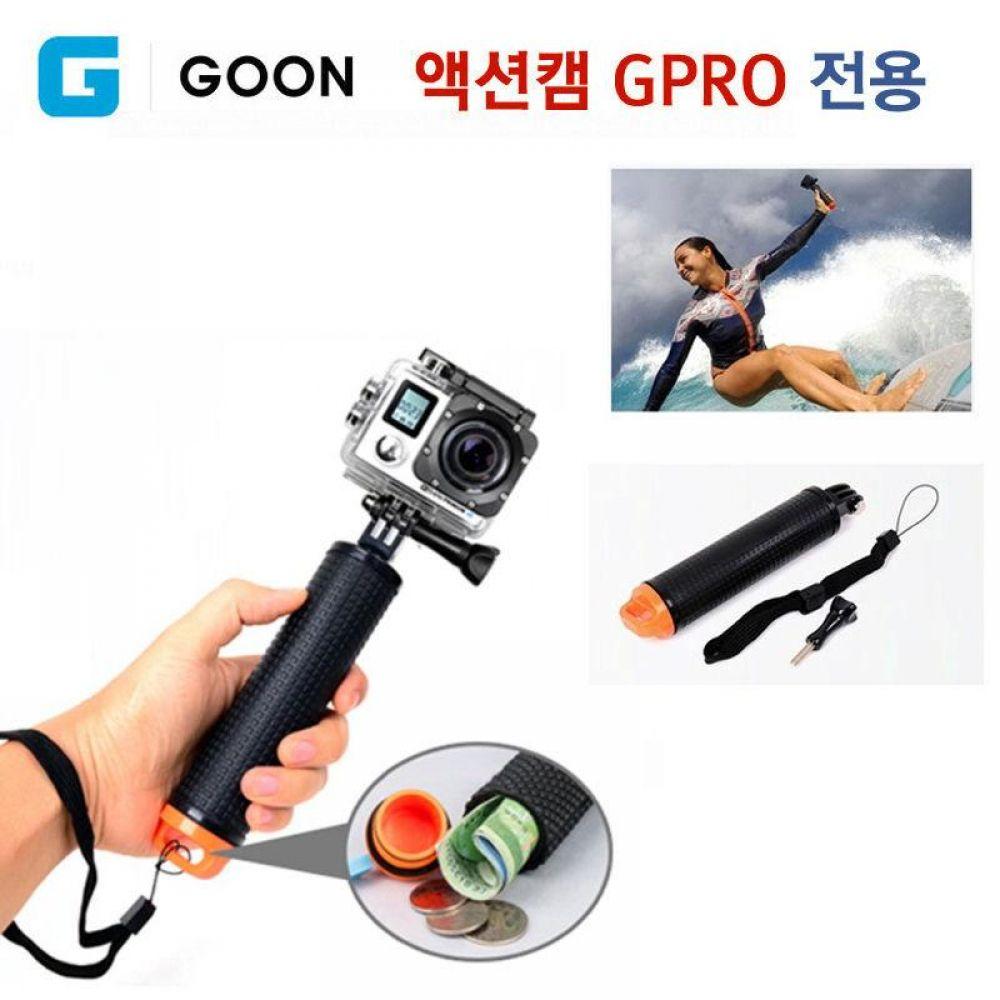 G-GOON 액션캠 GPRO 전용 플로팅 그립 고급형 (액션캠 별매) 액션캠 액션카메라 스포츠카메라 카메라 엑션캠