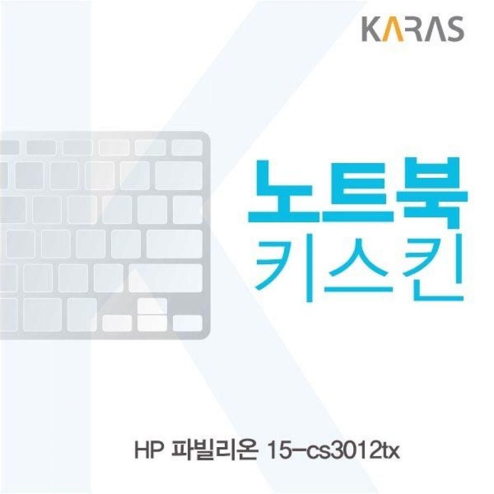 HP 파빌리온 15-cs3012tx 노트북키스킨 키스킨 노트북키스킨 이물질방지 키덮개 자판덮개 실리콘