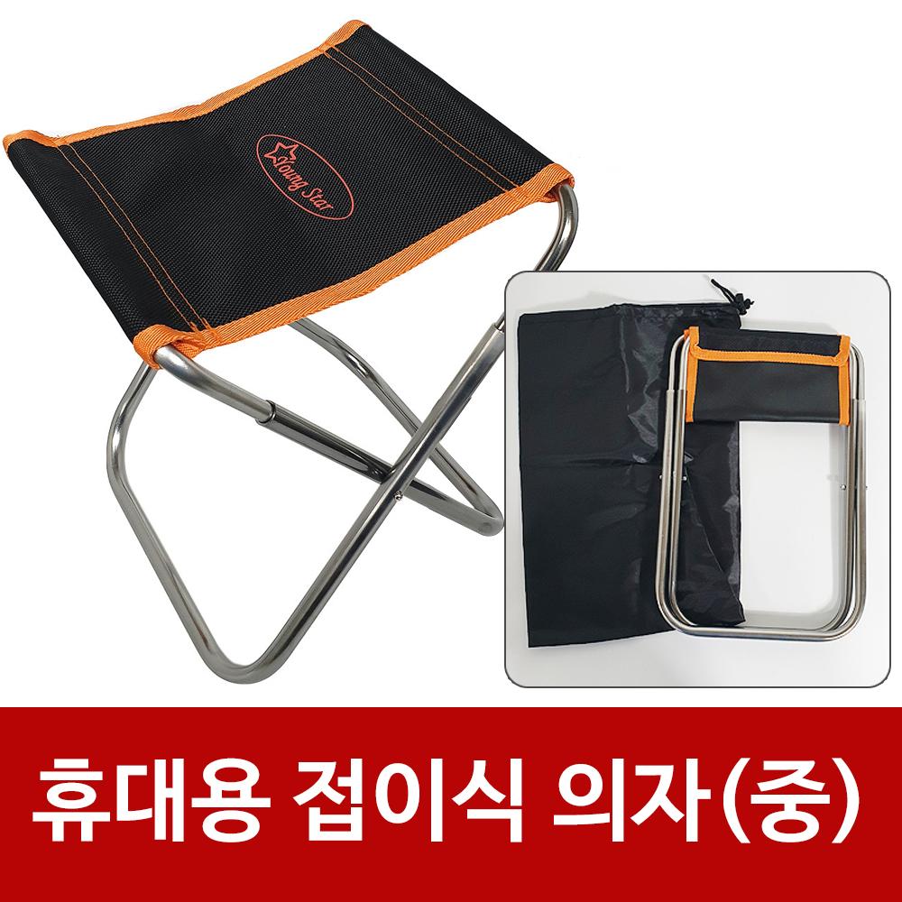 영스타 휴대용 접이식의자(중) 파우치포함 캠핑 낚시 간이접이식의자 휴대용간이의자 휴대용접이식의자 캠핑의자접이식의자 접이식낚시의자 휴대용낚시의자 휴대용캠핑의자 미니접이식의자 간이의자