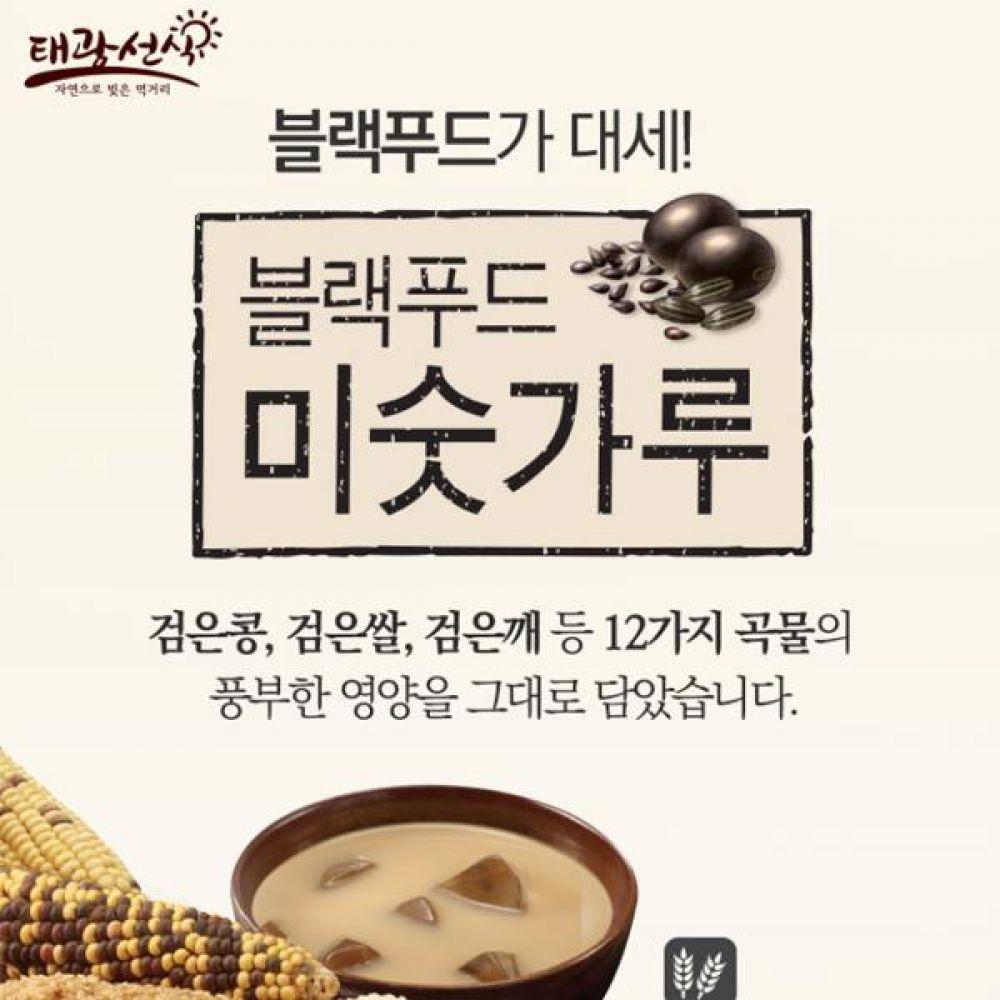 (박스단위 판매)블랙푸드 미숫가루 1Box(700g x 15개) 건강 곡물 간편식 잡곡 한끼