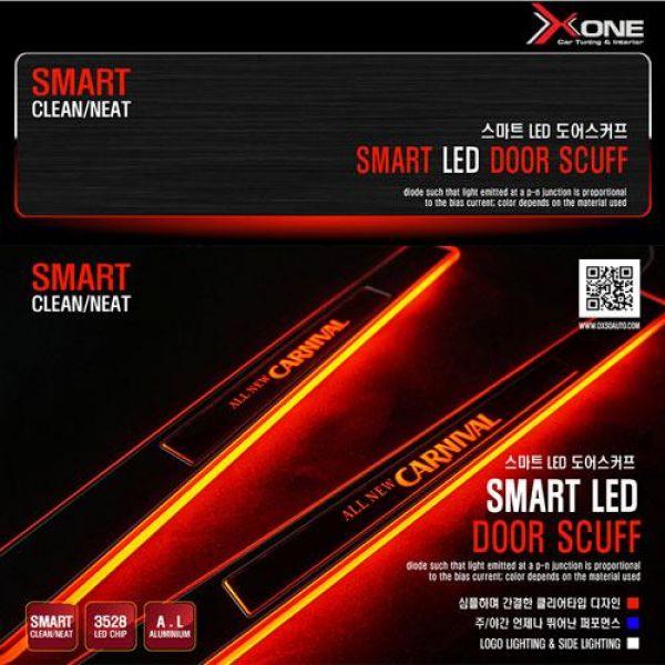 스마트 LED도어스커프 올뉴카니발 자동차용품 LED자동차용품 자동차인테리어 자동차실내용품 자동차도어스커프
