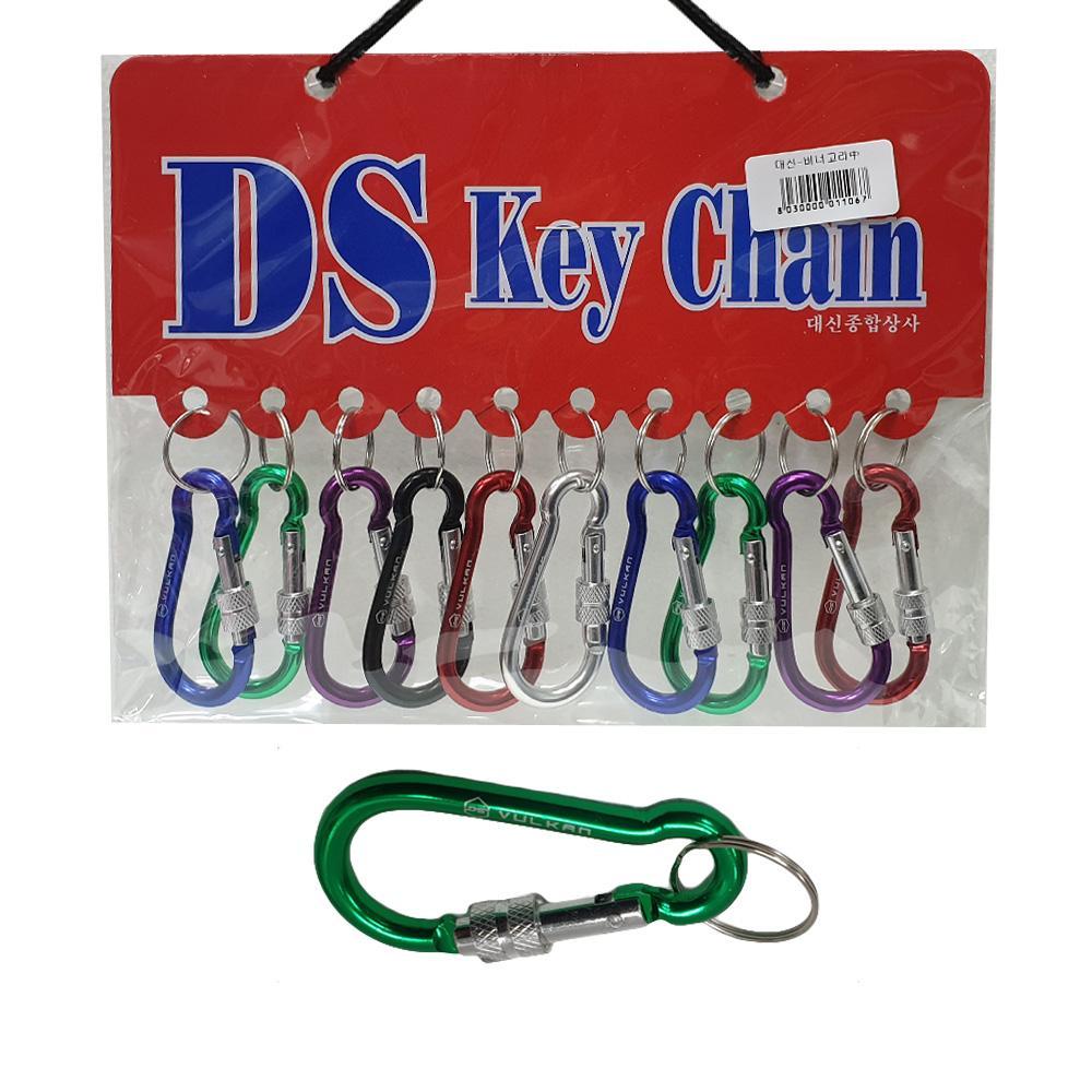 DS 잠금땅콩 카라비너 열쇠고리 중 10개 열쇠고리 비너 카라비너 비너고리 키체인