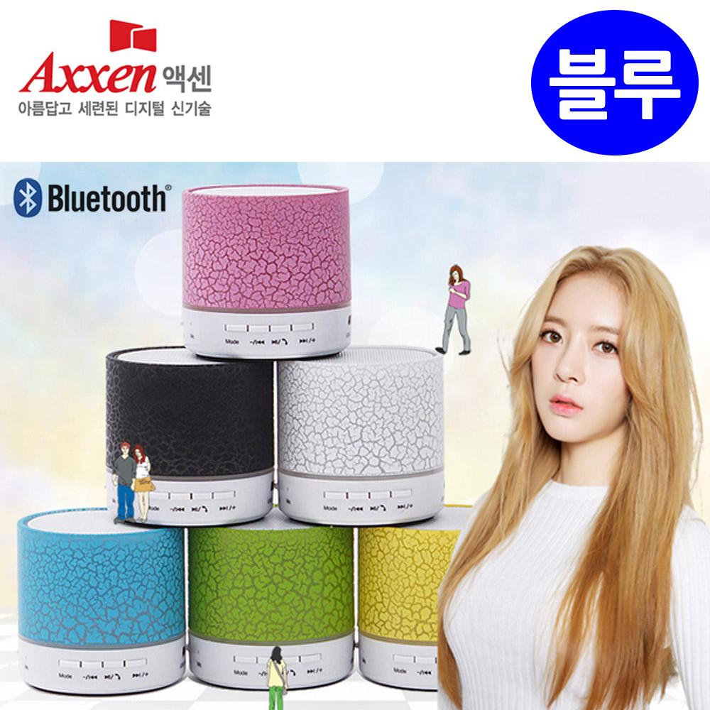 블루투스 스피커 BS10 Mood 블루 스마트폰 휴대폰 휴대폰 스마트폰 모바일 블루투스 이어폰