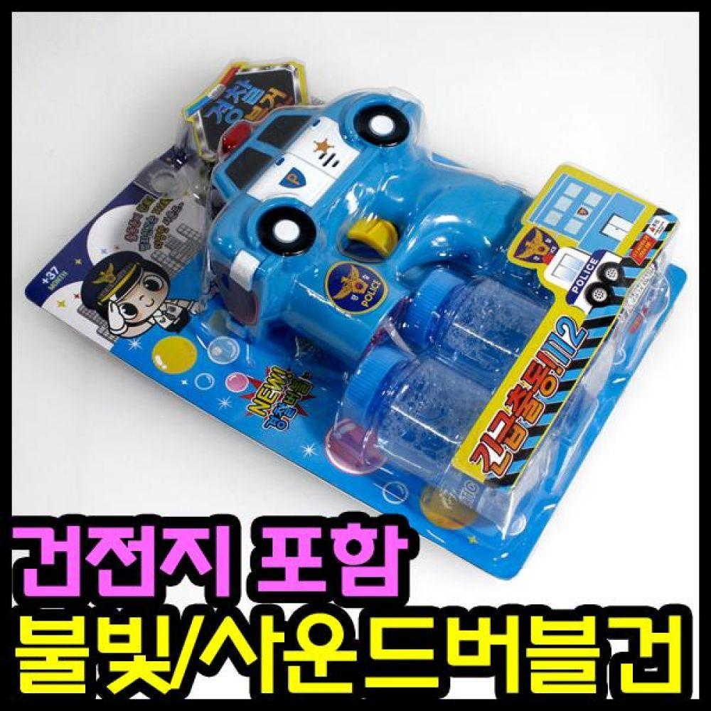 10000 경찰차 버블건 비누방울 비눗방울 어린이선물 비누방울 비눗방울 버블건 어린이선물 아동선물