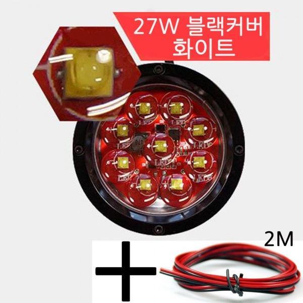 LED 써치라이트 원형 27W 집중형 W 해루질 작업등 엠프로빔 12V-24V겸용 선2m포함 led작업등 led라이트 낚시집어등 차량용써치라이트 해루질써치