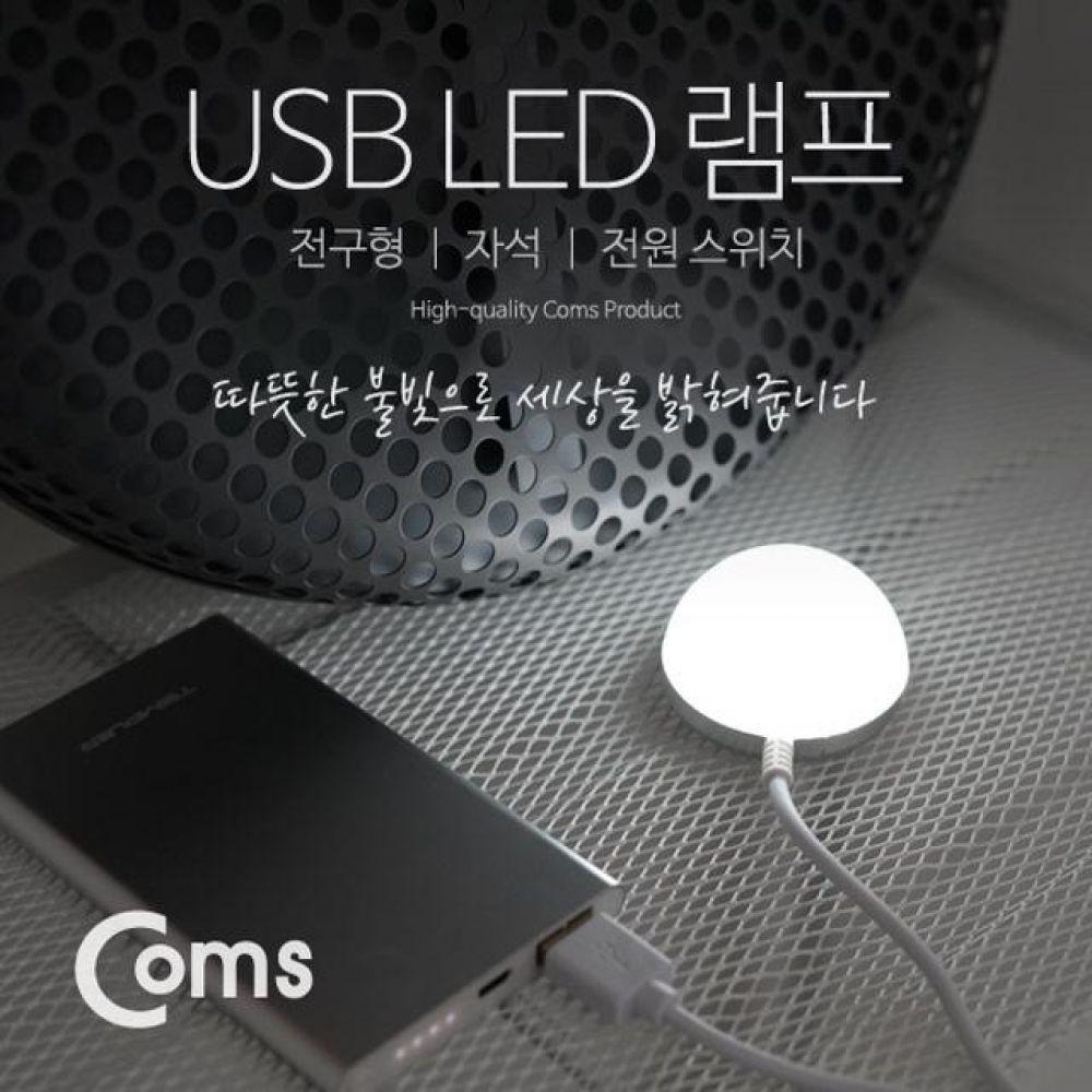 USB LED 램프 전구형 자석 ON OFF 버튼 USB 램프 컴퓨터용품 PC용품 컴퓨터악세사리 컴퓨터주변용품 네트워크용품 led전구 led조명 led모듈 led등 led바 led칩 줄led led형광등 led직부등 led써치라이트