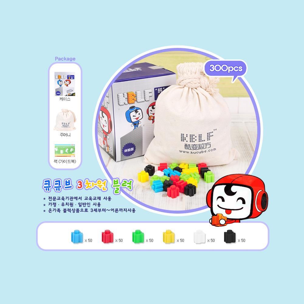 장난감 아이 창의 놀이 교구 큐브 블럭 300pcs 유아 퍼즐 블록 블럭 장난감 유아블럭