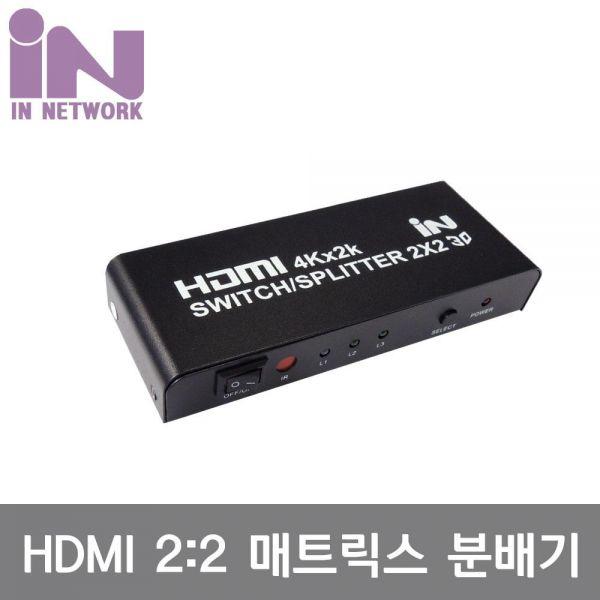 HDMI 1.4 2:2 매트릭스 4K2K/30Hz/리모콘입력:2 출력:2 hdmi 분배기 선택기 공유기 4k30hz 4k uhd 매트릭스 MATRIX