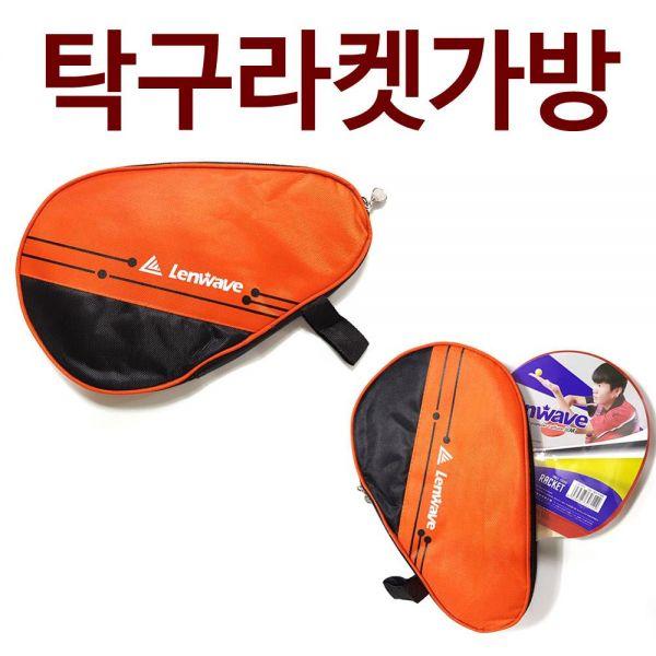 런웨이브 탁구라켓가방 탁구케이스 탁구채수납 가방 라켓 탁구라켓 탁구채 탁구공 탁구가방