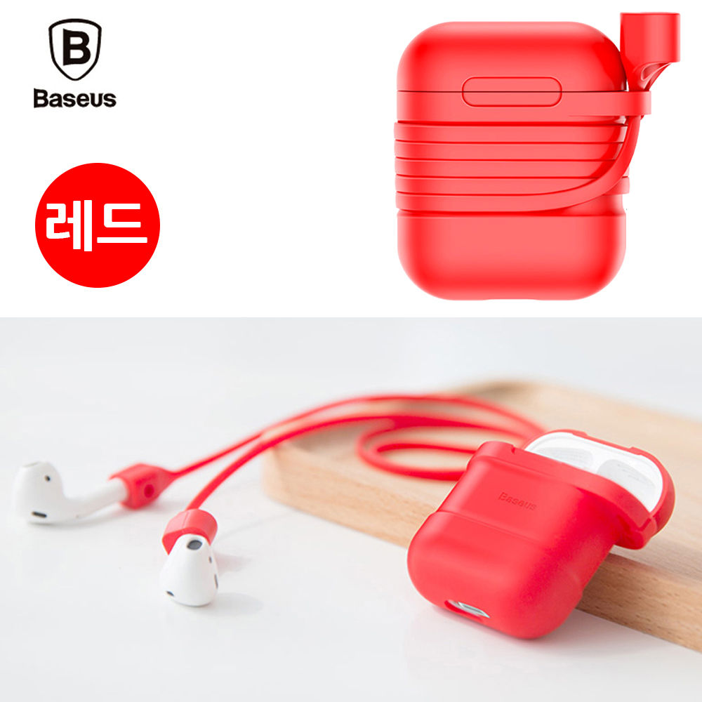 에어팟용 스트랩 실리콘 케이스 레드 TZARGS-09 보관 실리콘케이스 케이스 에어팟 보관 이어폰