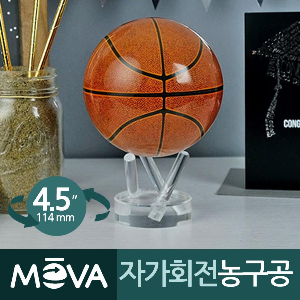 모바 자가회전구 스포츠 농구공 4.5중형 모바글로브 지구본 인테리어 장식 농구공