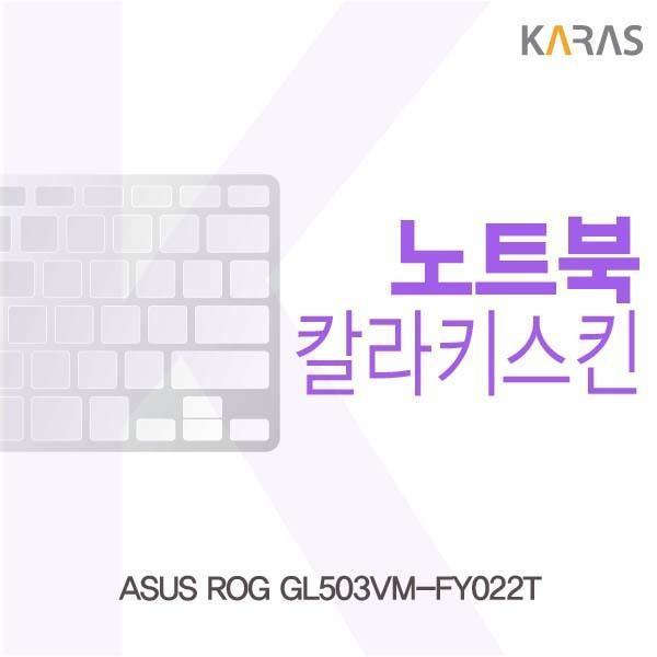 ASUS ROG GL503VM-FY022T용 칼라키스킨 키스킨 노트북키스킨 코팅키스킨 컬러키스킨 이물질방지 키덮개 자판덮개