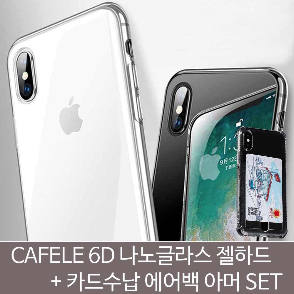 CAFELE 6D 나노글라스 젤하드 카드수납방탄캡슐SET 아이폰X 아이폰XS 아이폰XR 카펠레 까페레 폰케이스 투명케이스 투명젤리 스마트링