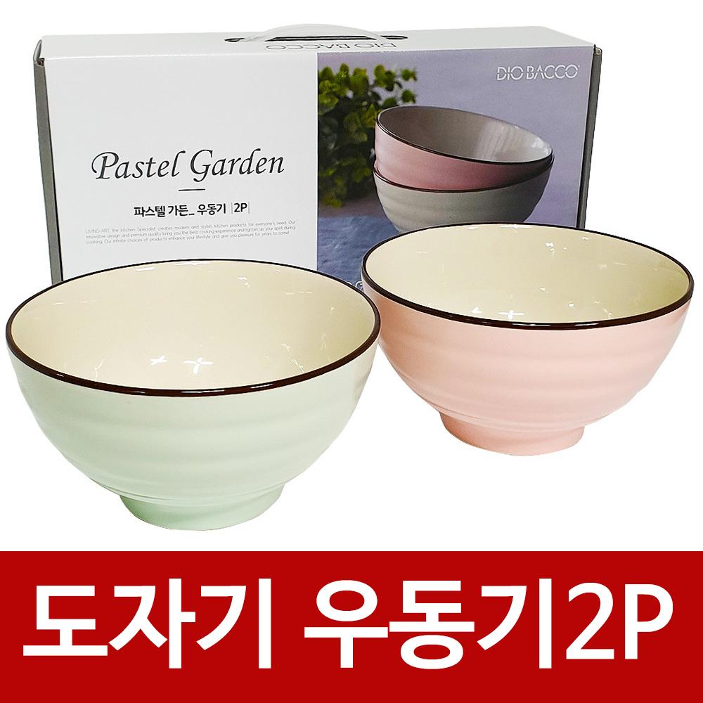 파스텔가든 (도자기 우동기2P) 우동그릇 라면기 탕기 우동기 우동기그릇 도자기면기 도자기면그릇 도자기우동그릇 라면그릇 냉면기 냉면기그릇 우동기2p 도자기국그릇