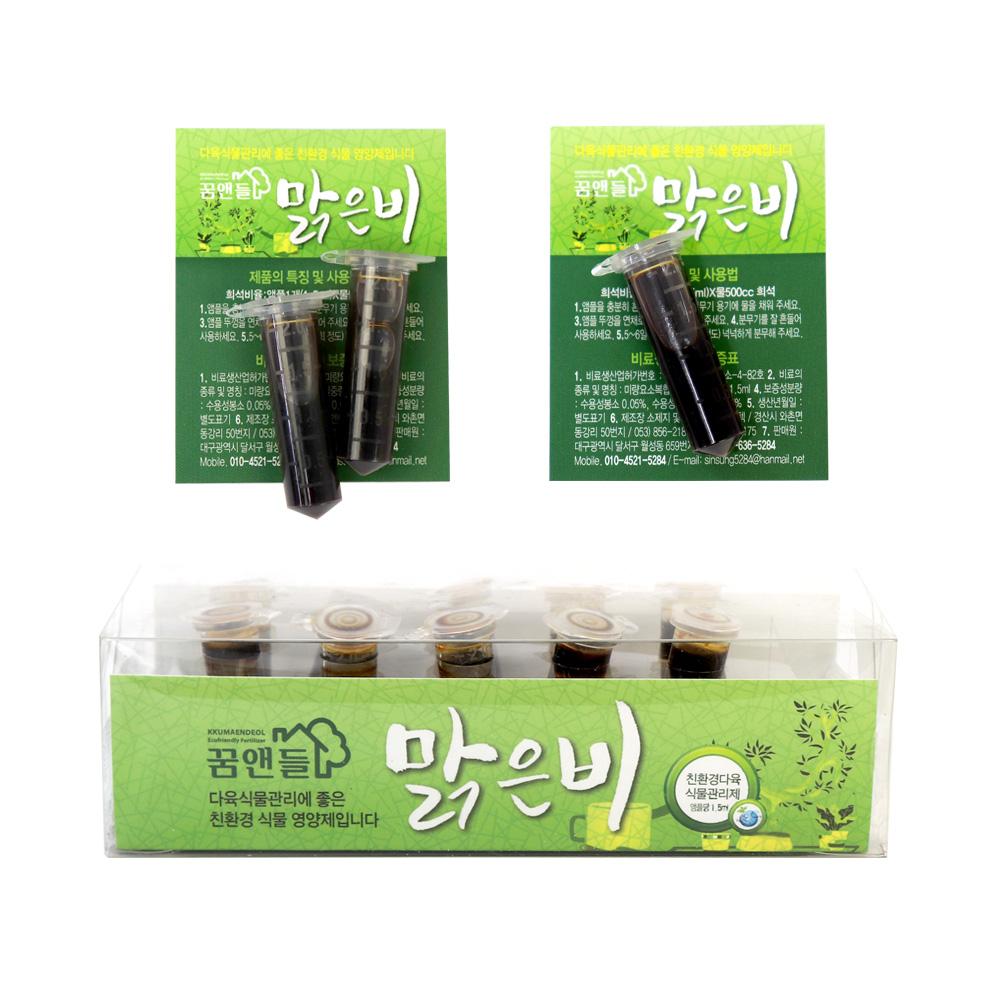 맑은비(원액) 10개 1박스  식물영양제 화분영양제 식물영양제 살충제 화분 꽃화분 씨앗 분갈이흙 마사토 배양토 퇴비 비료