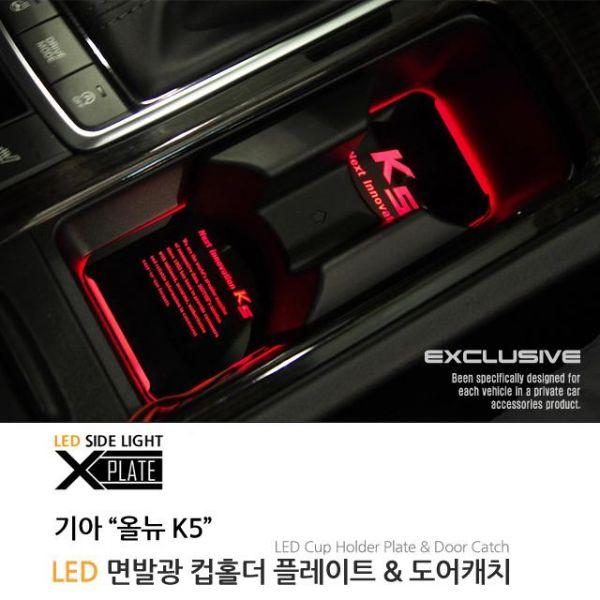 LED컵홀더도어캐치 올뉴K5 자동차용품 LED자동차용품 자동차인테리어 자동차컵홀더 자동차도어캐치
