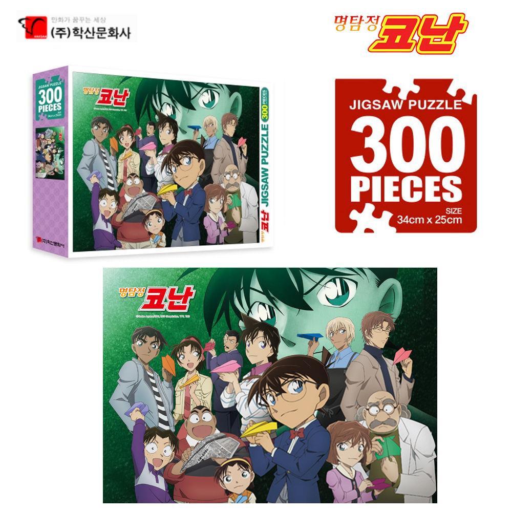 300pcs 직소퍼즐 명탐정 코난 종이비행기 퍼즐놀이 캐릭터 퍼즐놀이 직소퍼즐 퍼즐 아동퍼즐