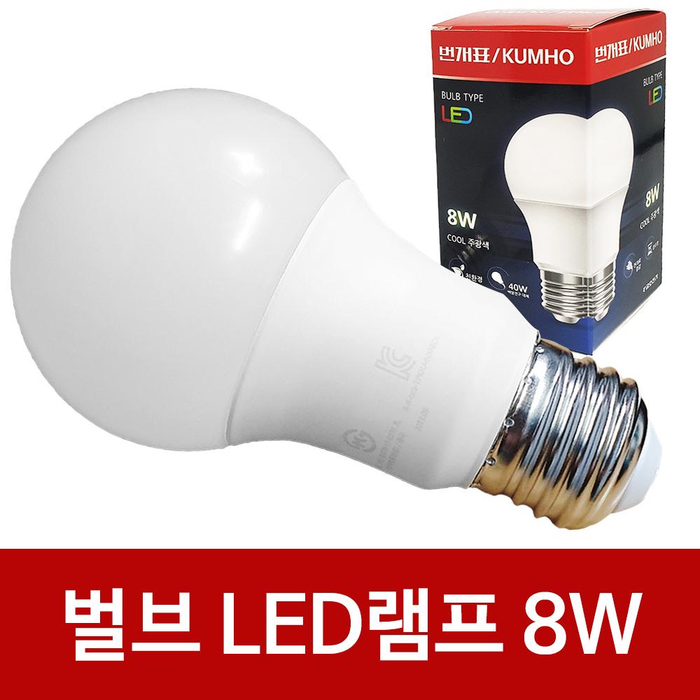 번개표 벌브 LED램프 8W LED전구 백열전구 대체 조명 LED램프 LED전구 LED전등 벌브전구 벌브램프 번개표전구 번개표LED전구 주광색전구 LED주광색 8W전구