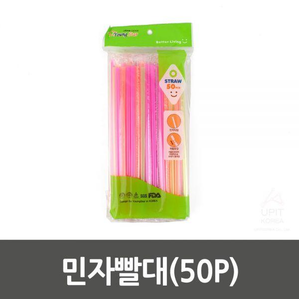 민자빨대(50P) 생활용품 잡화 주방용품 생필품 주방잡화