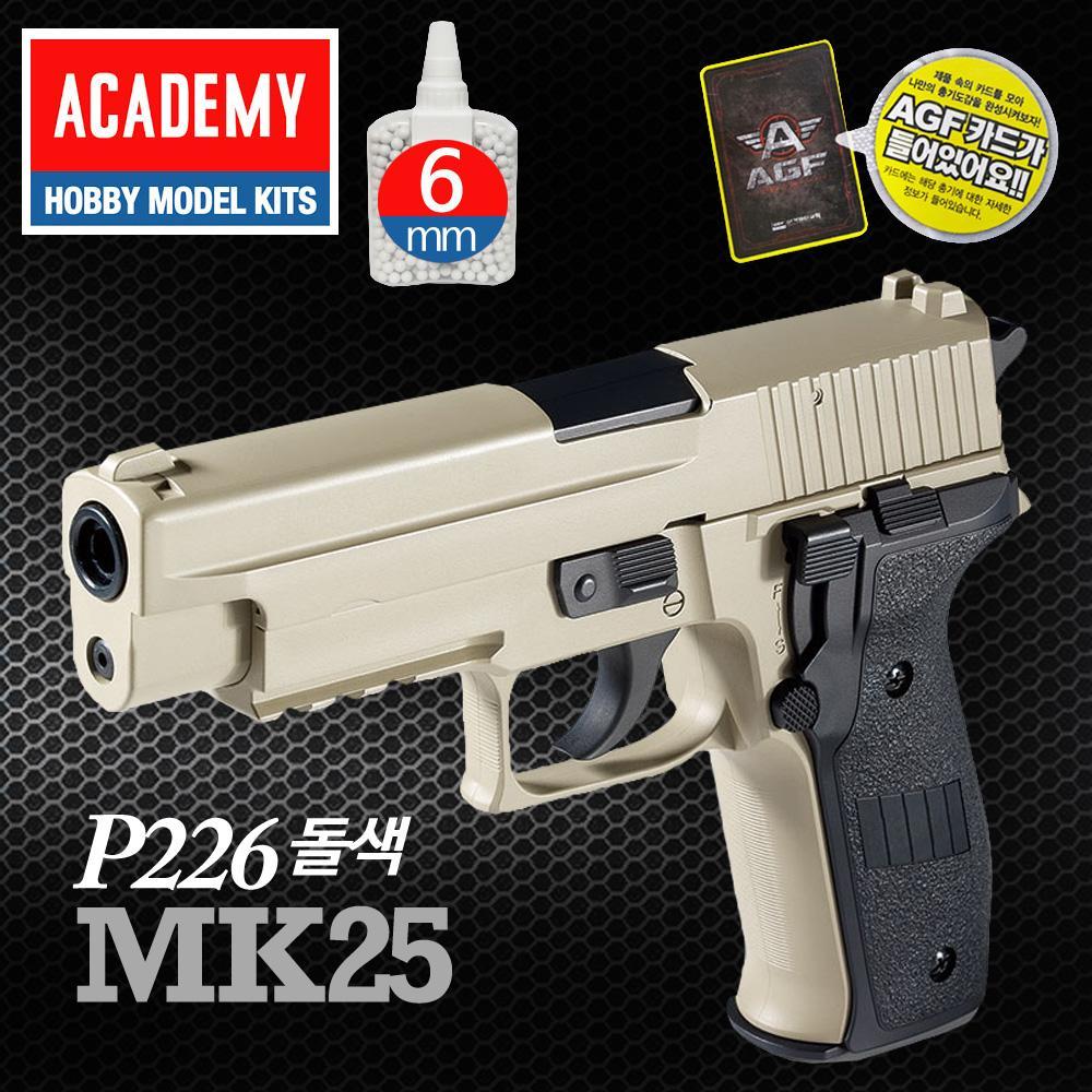 AGF230T 아카데미 P226 MK25돌색 BB탄권총 아카데미 권총 소총 비비탄 BB탄