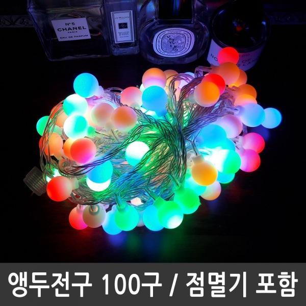 LED앵두전구 100구 컬러혼합 투명선 크리스마스전구 LED트리전구 트리전구 LED100구 앵두전구 앵두전구100구