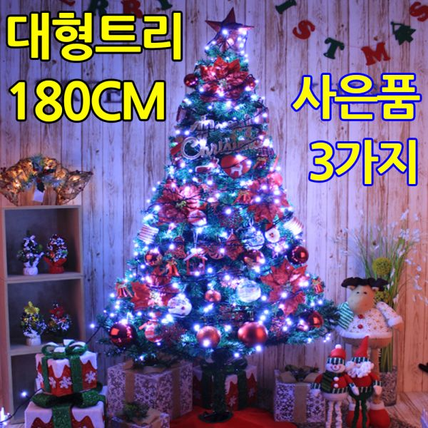 180CM 성탄절트리 대형트리 풀세트 고급 트리장식세트 크리스마스대형트리 북유럽크리스마스트리 크리스마스전구트리 크리스마스추리 크리스마스트리