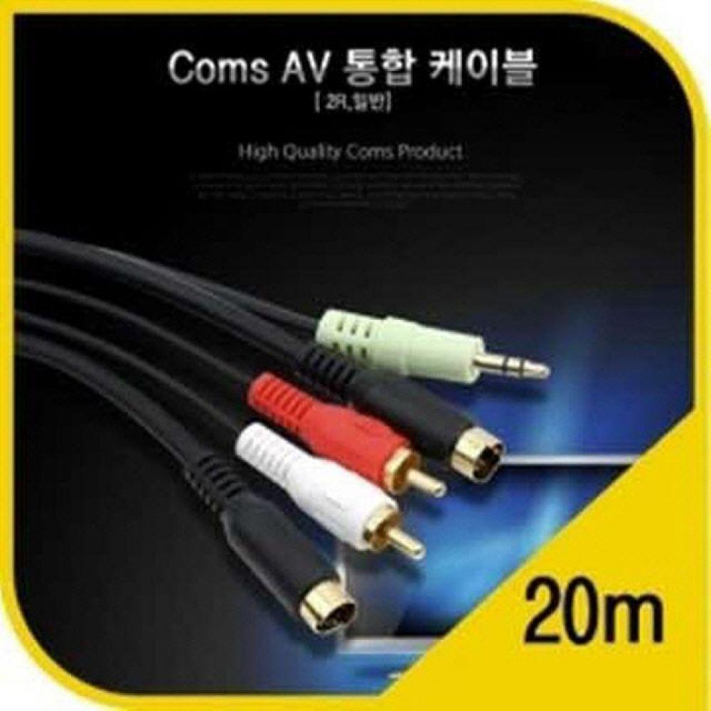 AV0969 컴스 AV 통합 케이블 2RCA 20M 일반 컴퓨터용품 PC용품 컴퓨터악세사리 컴퓨터주변용품 네트워크용품 케이블 AV케이블 오디오케이블 오디오광케이블 안테나케이블