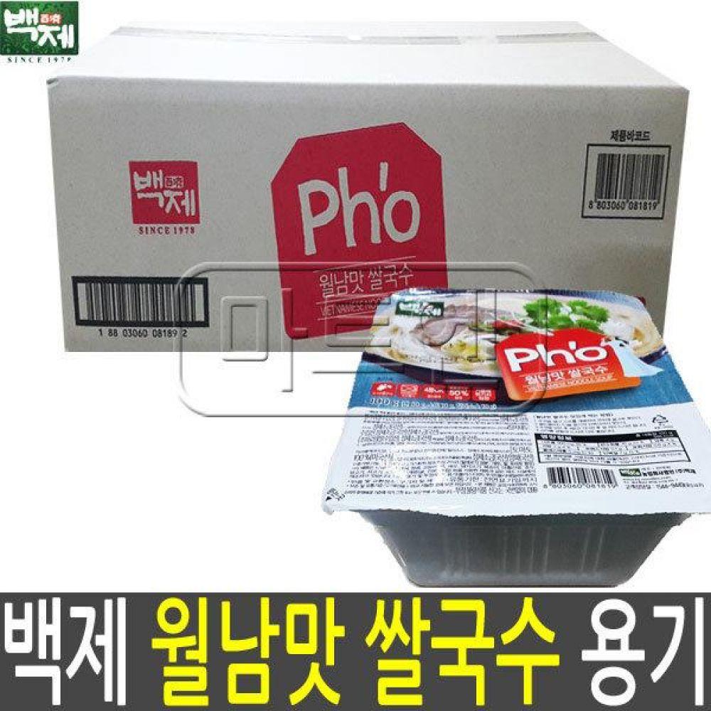 백제)월남맛 쌀국수 용기 100g x 18개 라면 컵라면 사발면 간식 식사