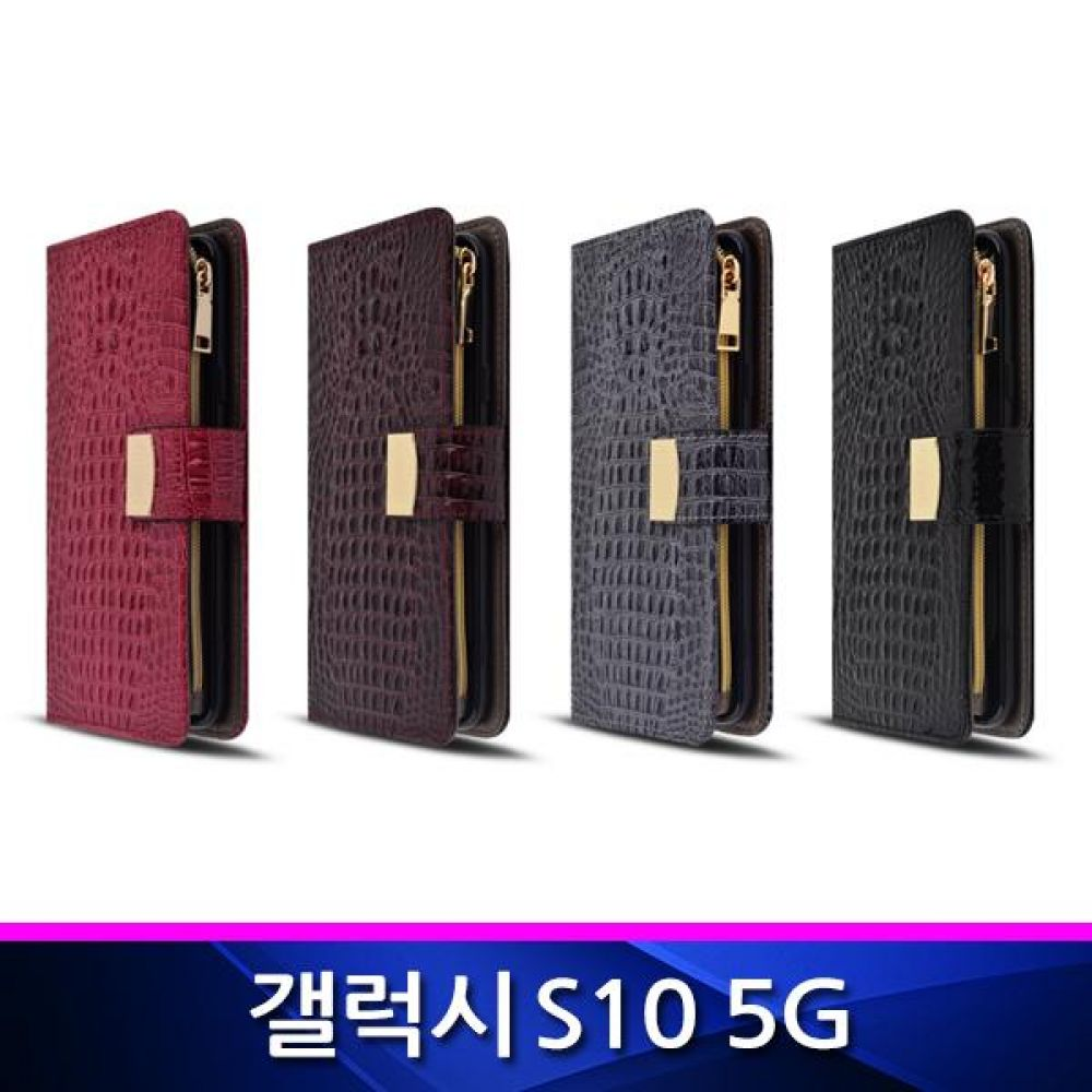 갤럭시S10 5G 카밀레 지퍼 가죽 폰케이스 G977 핸드폰케이스 휴대폰케이스 지갑형케이스 천연가죽케이스 갤럭시S105G