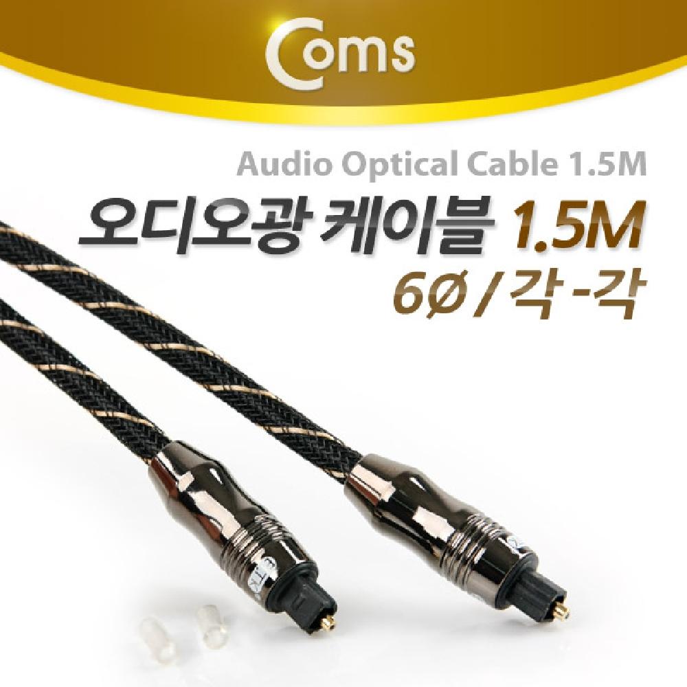 Coms 오디오광 케이블 1.5m 블랙 스피커케이블 케이블 AV스피커케이블 엑세서리 음향케이블