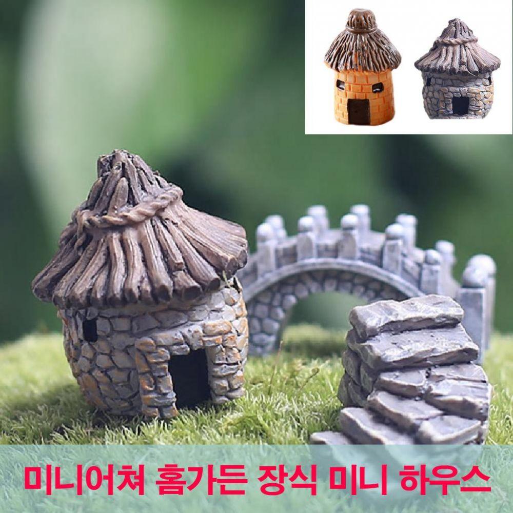 미니 하우스 DIY 미니어쳐 홈가든 장식 diy 홈 장식 액세서리 마이크로공예 장식 미니어쳐홈가든 미니하우스 작은집
