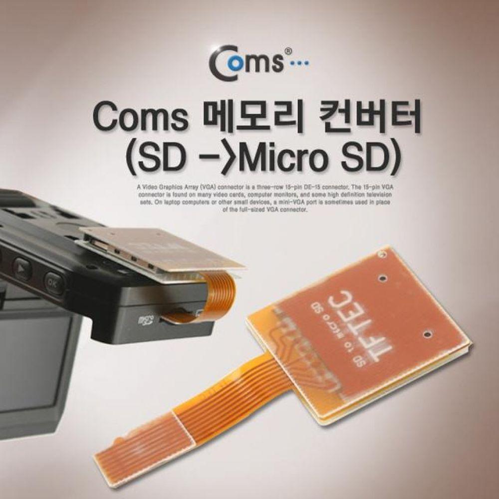메모리 컨버터 SD -Micro SD 컴퓨터 주변기기 컴퓨터용품 PC용품 컴퓨터악세사리 컴퓨터주변용품 네트워크용품 sd메모리카드 마이크로sd카드 sd카드 microsd리더기 샌디스크sd카드 휴대폰sd카드 usb microsdxc 카메라sd카드 usb메모리