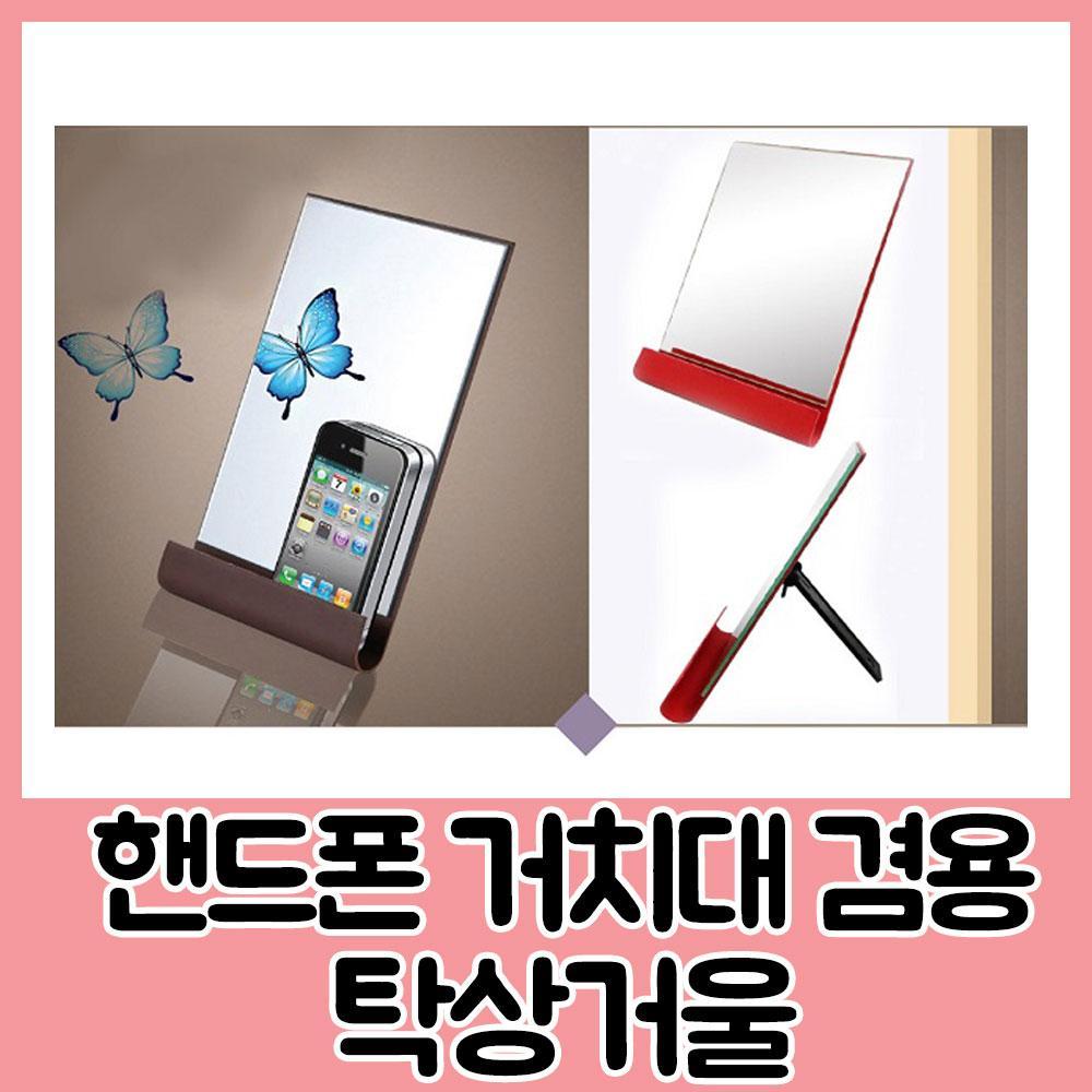 메모지 핸드폰 거치대 및 겸용 탁상거울 거울 미러 화장 꾸밈 여자