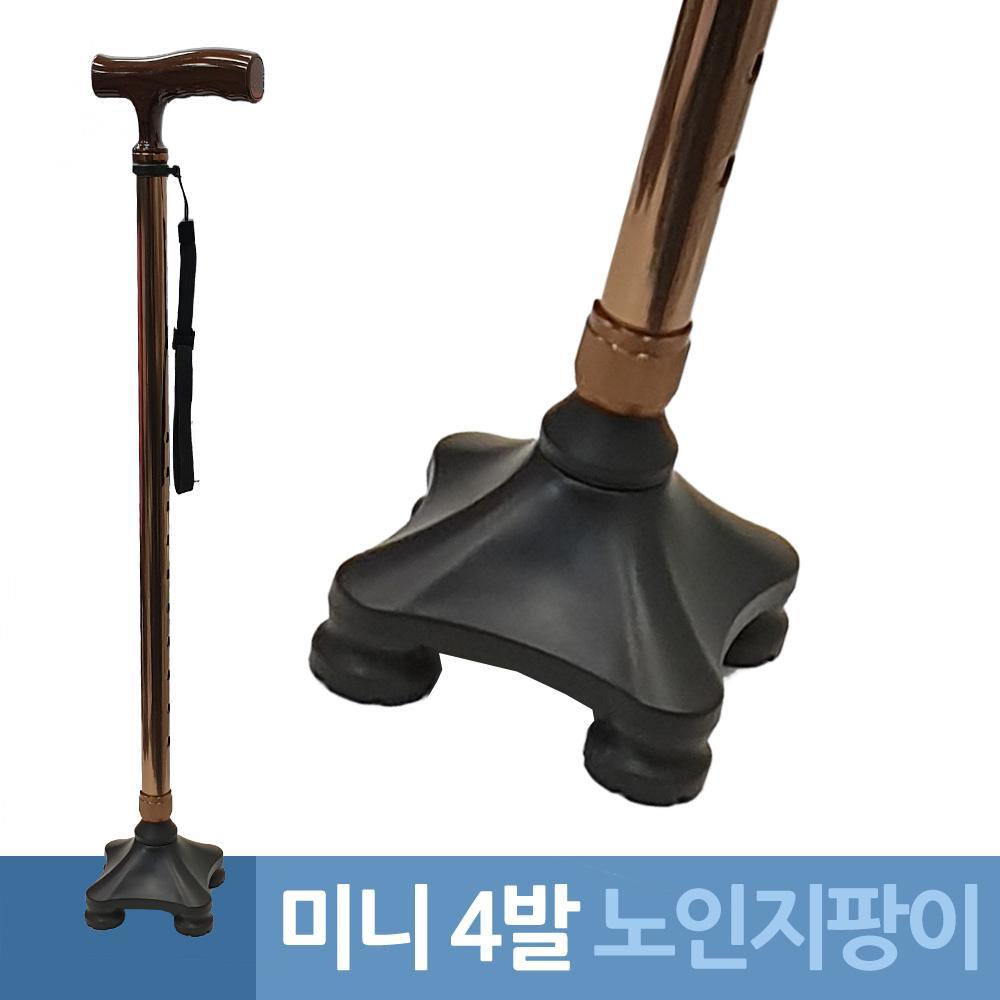 웰비 미니 사발 접이식 다족 노인지팡이 사족지팡이 4발지팡이 문어발 노인지팡이 다족지팡이