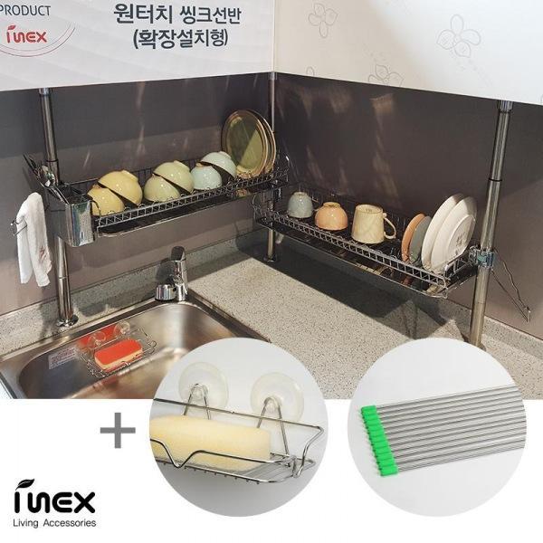 몽동닷컴 원터치 기둥식 씽크선반 700L 주방선반 식기선반 식기건조대 씽크대선반 식기건조
