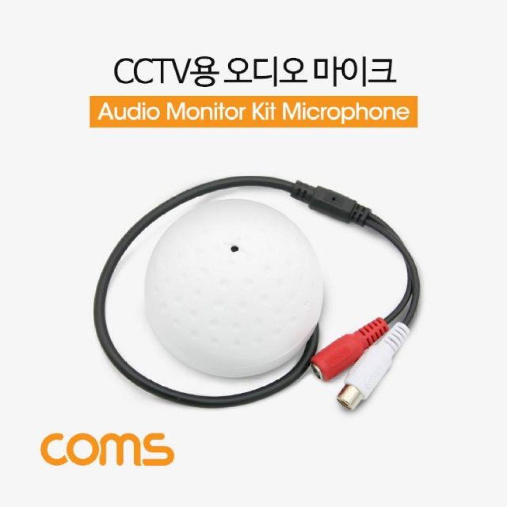 컴스 CCTV용 오디오 모니터 마이크 RCA 전용 원형 컴퓨터용품 PC용품 컴퓨터악세사리 컴퓨터주변용품 네트워크용품