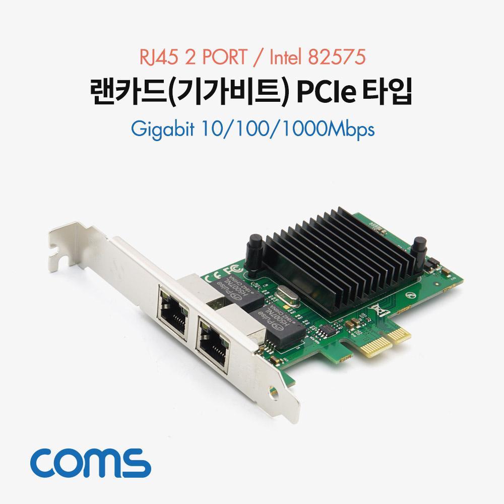 기가비트 듀얼 랜카드 PCI-e RJ45 2포트