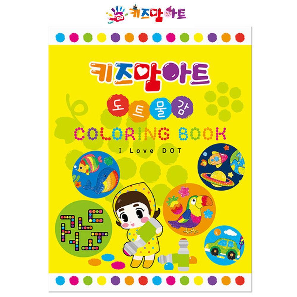 키즈맘아트 아이러브 도트 컬러링북 미술놀이 물감 물감놀이 유아미술 유아물감
